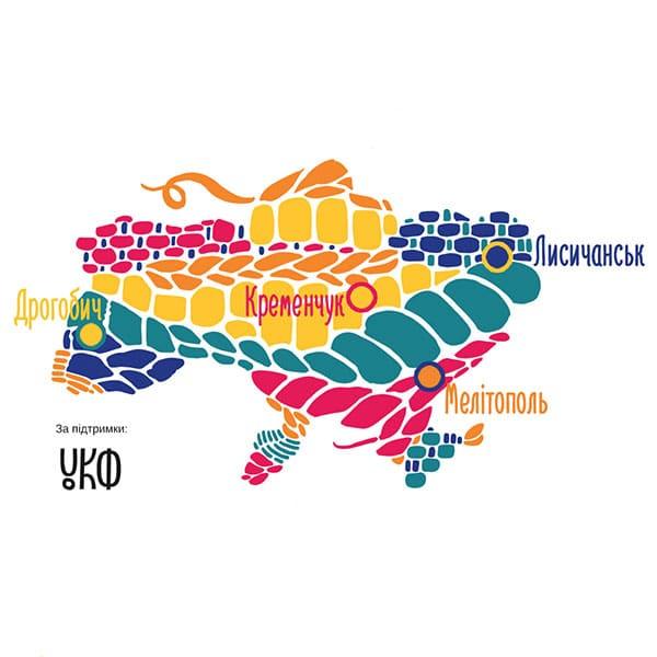 Мелітополь: сторінками інтеркультурного путівника