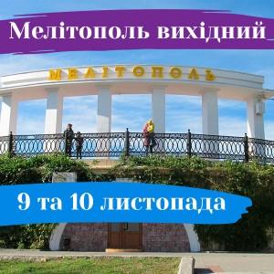 Мелітополь вихідний: де і як провести час