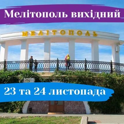 Мелітополь вихідний: 23-24 листопада