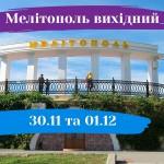 Мелітополь вихідний: 30 листопада – 1 грудня