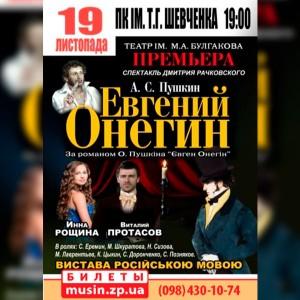 спектакль-евгений-онегин-мелитополь