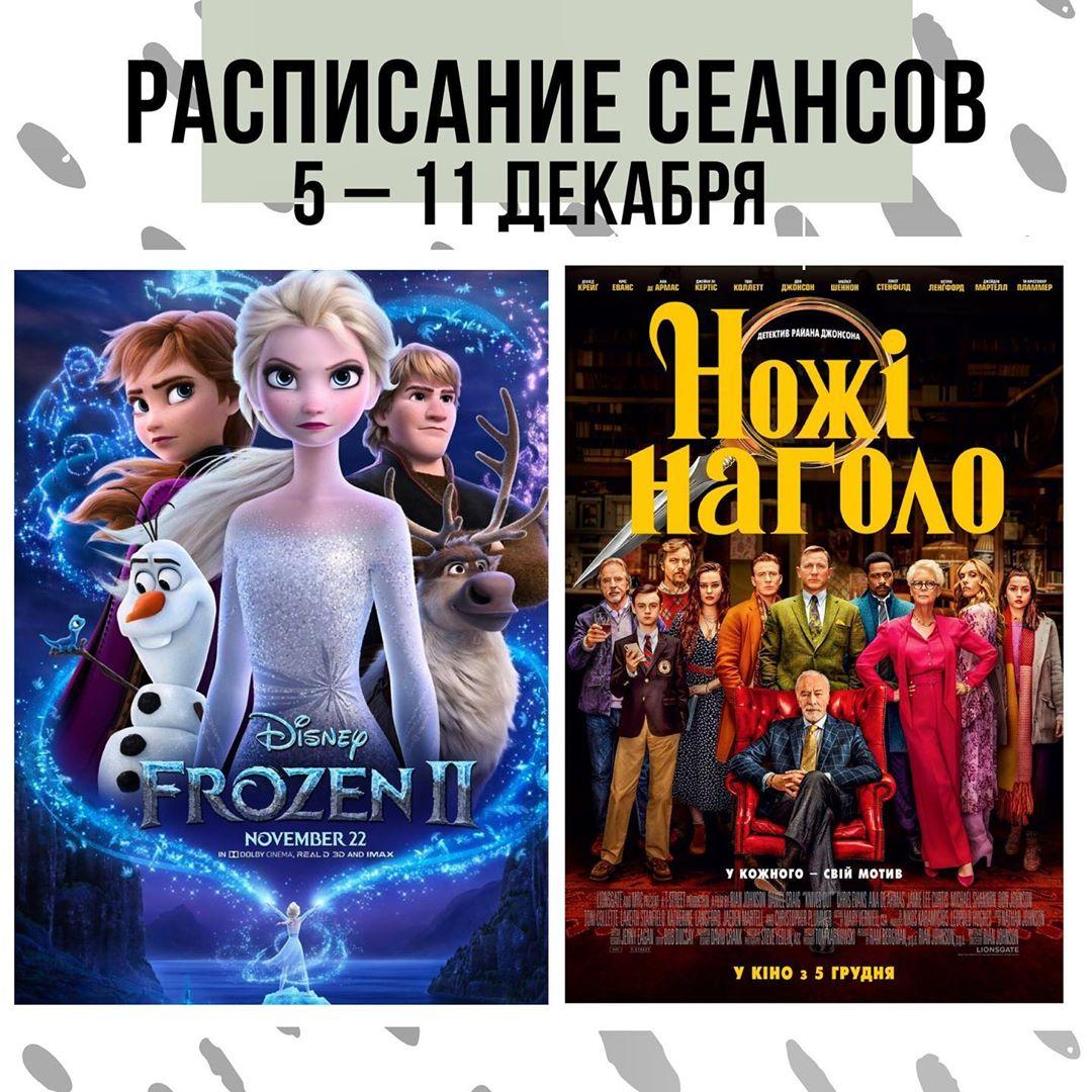 дк шевченко кино
