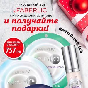 Краса розквітне з Faberlic!