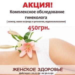«Світ Здоров'я» проводить акцію для жінок