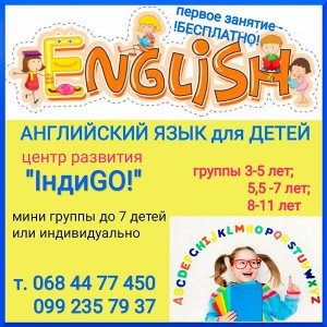 Англійська з дитинства – це круто!