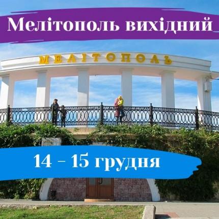 Мелітополь вихідний: 14-15 грудня 2019