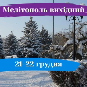 Мелітополь вихідний: 21-22 грудня