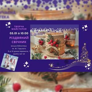 рождественский-подсвечник-мк