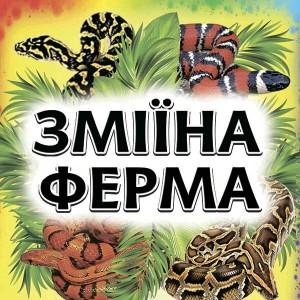 «Зміїна ферма» вперше у Мелітополі