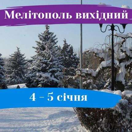 Мелітополь вихідний: 4-5 січня