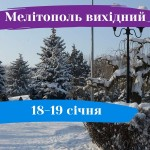 Мелітополь вихідний: 18-19 січня