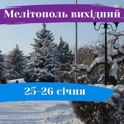 Мелітополь вихідний: 25-26 січня