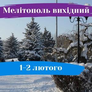 Мелітополь вихідний: 1-2 лютого