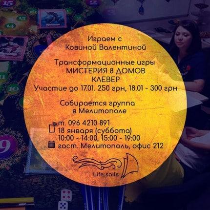 Трансформаційні ігри з Валентиною Ковіною