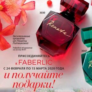 Renata від Faberlic - вишукані парфуми у подарунок