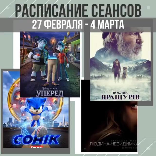 кинозал-дк-шевченко