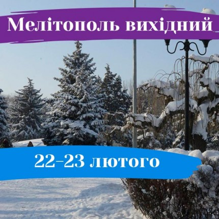 Мелітополь вихідний 22-23 лютого