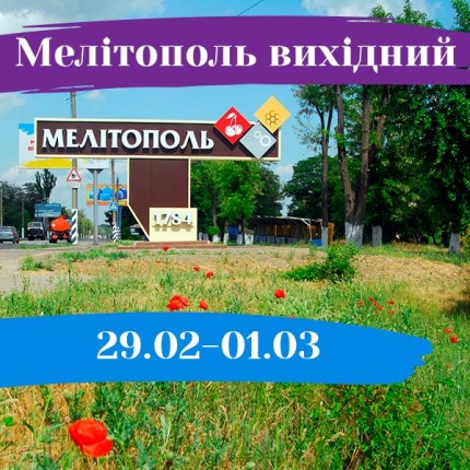 Мелітополь вихідний 29 лютого – 1 березня