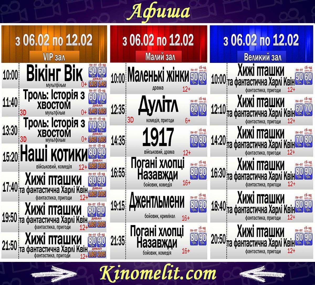 победа кинотеатр афиша