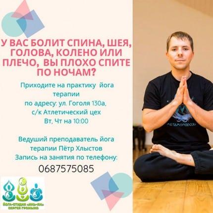Рятівна йога-терапія