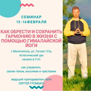 Семінар від студії йоги «Ін-Ян»