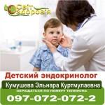 Дитячий ендокринолог