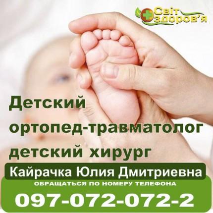Дитячий ортопед-травматолог