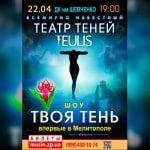 театр теней мелитополь