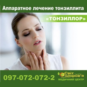 Лікування ТОНЗИЛІТУ на апараті «ТОНЗИЛОР»