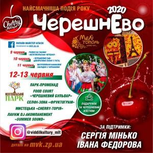 Фестиваль «ЧерешнЁво» – фирменный праздник Мелитополя!