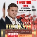 Концерт-СЕРГІЯ-ПІСКУНА