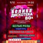 ВЕЛИКА-ДИСКОТЕКА-80-Х