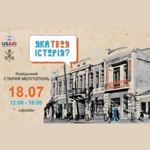 Вулична-виставка-Фотоісторії-Мелітополь
