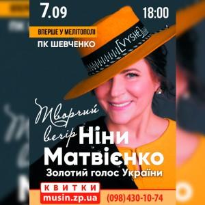нина-матвиенко