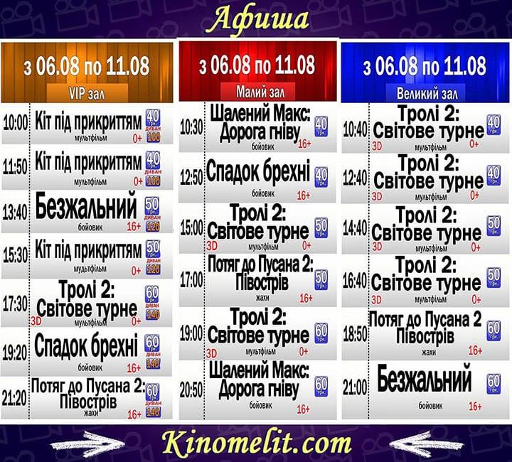 кино победа мелитополь