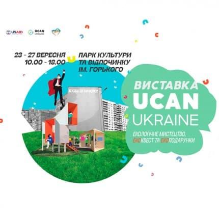 Інтерактивна-ековиставка-UcanUkraine.-Мелітополь---з-23-по-27-вересня