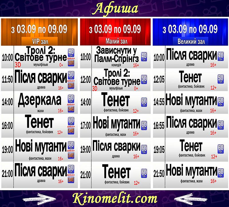 победа-мелитополь