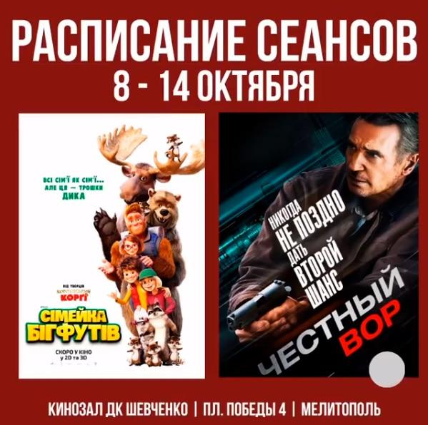 дк-шевченко-мелитополь