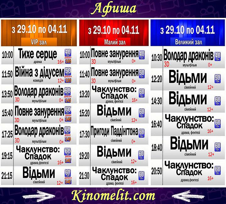 победа-мелитополь-1